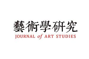 藝術學研究